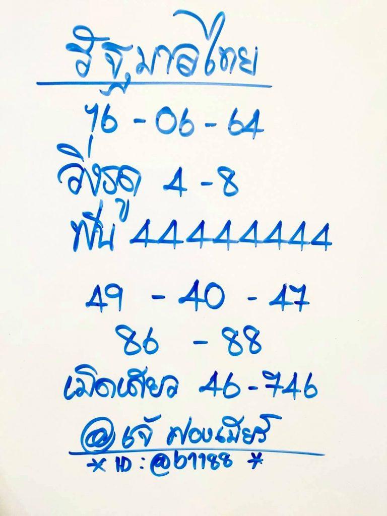 เลขเด็ดเจ๊ฟองเบียร์ 16/6/64